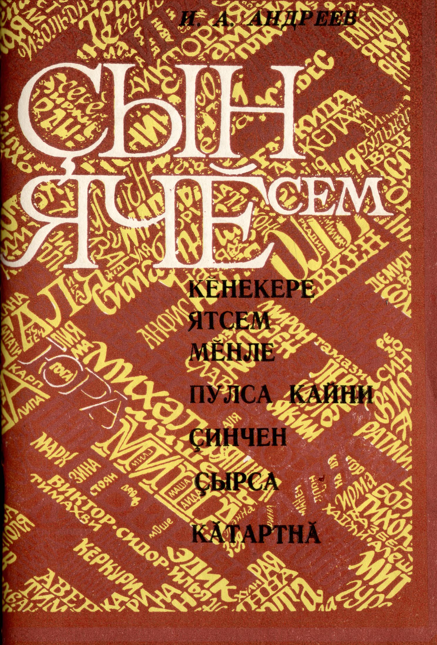Гдз чувашский язык 5 класс андреев гурьева учебник