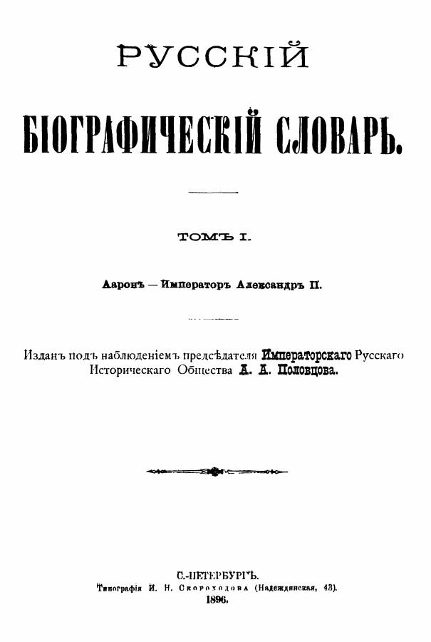Большая Биографическая Энциклопедия Онлайн